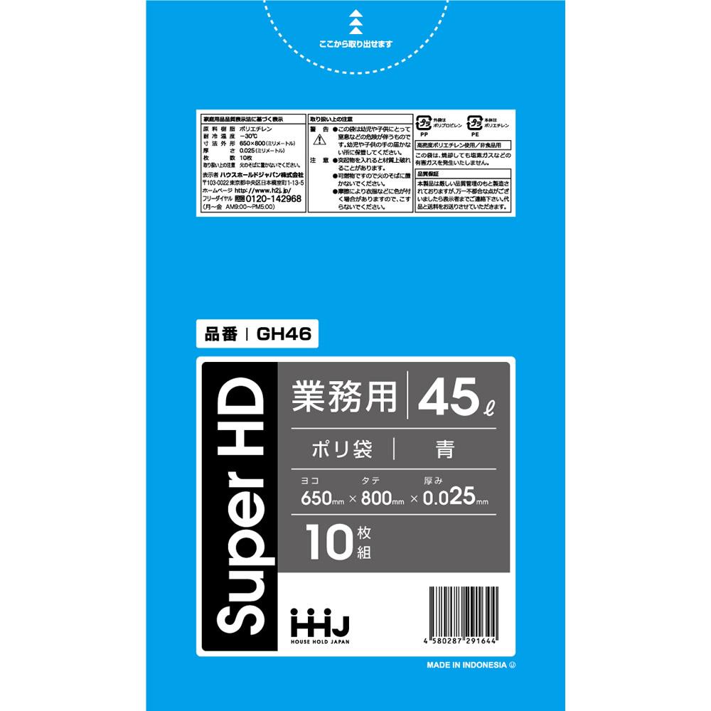 ごみ袋 45L 業務用 青色ポリ袋 650x800mm 800枚入 GH46