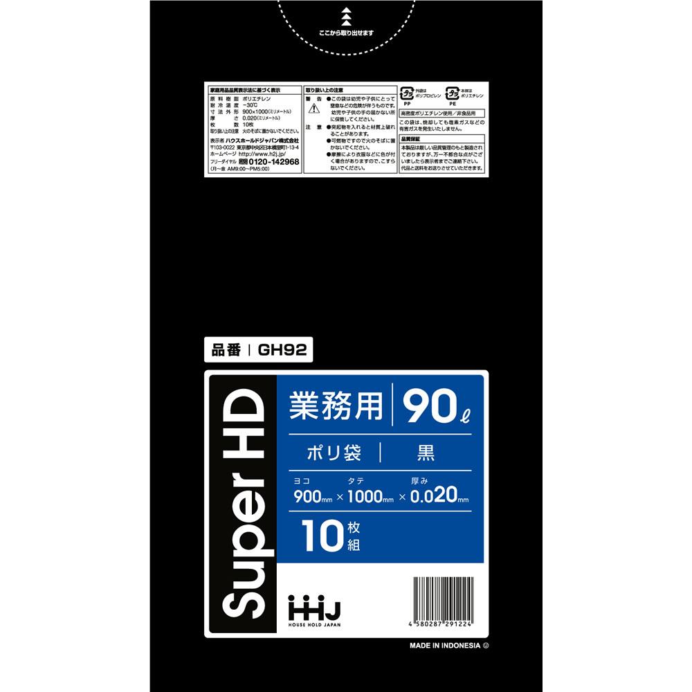 専門メーカーのポリ袋 ごみ袋 90L 業務用 黒色ポリ袋 900x1000mm 500枚入 GH92