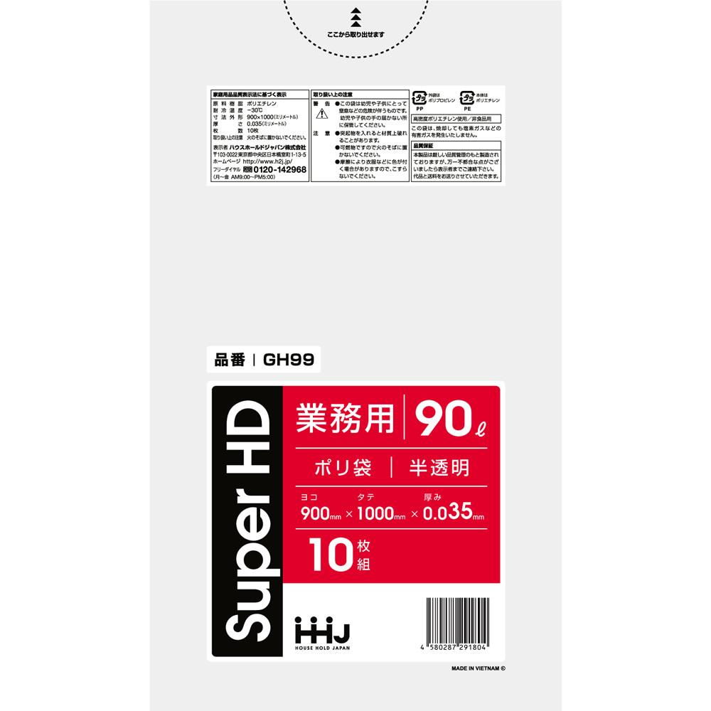 ごみ袋 90L 業務用 半透明ポリ袋 900x1000mm 300枚入 GH99