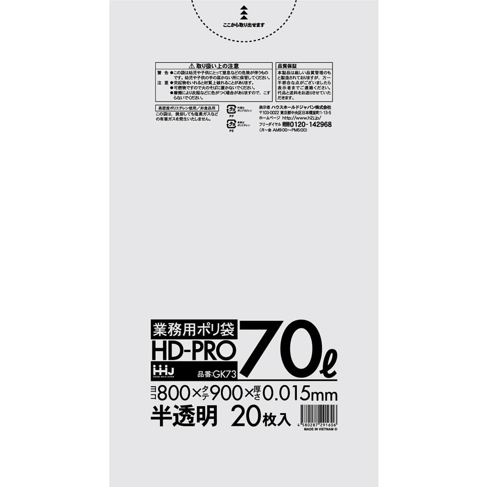 ごみ袋 70L 業務用 半透明ポリ袋 800x900mm 1000枚入 GK73