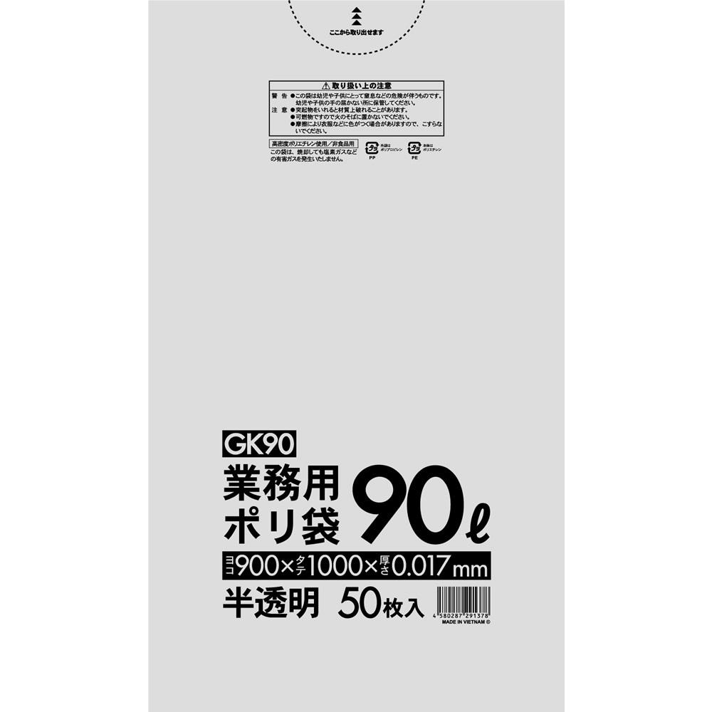 専門メーカーのポリ袋 ごみ袋 90L 業務用 半透明ポリ袋 900x1000mm 600枚入 GK90