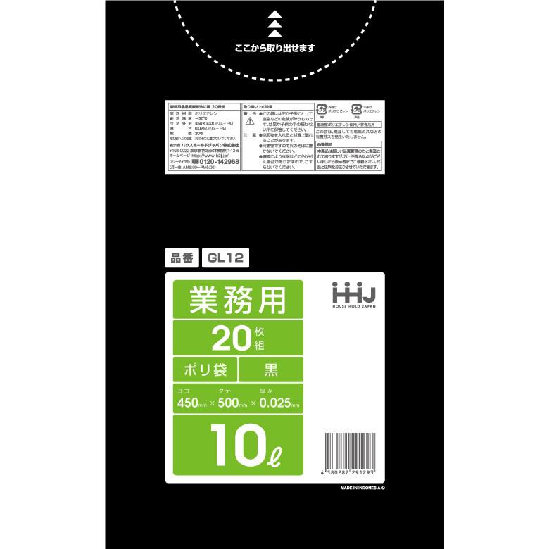 ごみ袋 10L 業務用 黒色ポリ袋 450x500mm 1200枚入 GL12