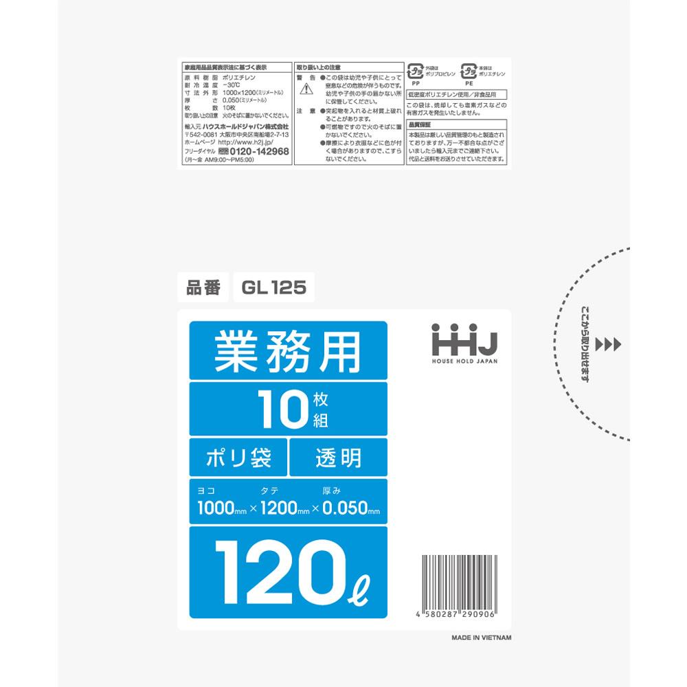 ごみ袋 120L 業務用 透明ポリ袋 1000x1200mm 200枚入 GL125