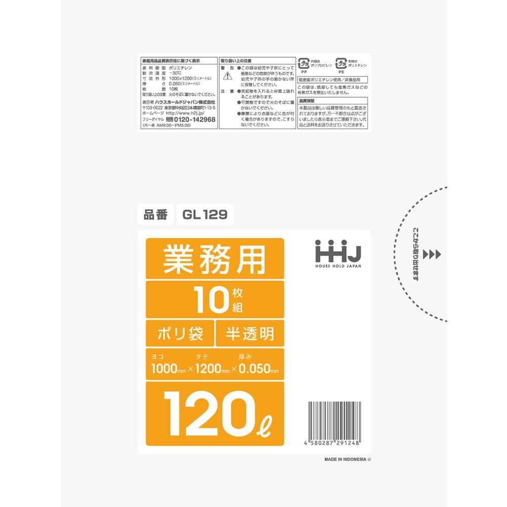 ごみ袋 120L 業務用 半透明ポリ袋 1000x1200mm 200枚入 GL129