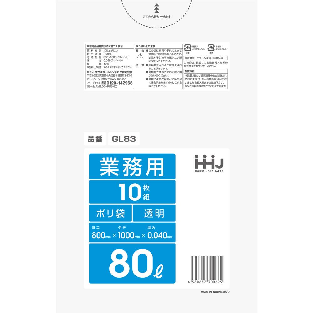 ごみ袋 80L 業務用 透明ポリ袋 800x1000mm 300枚入 GL83