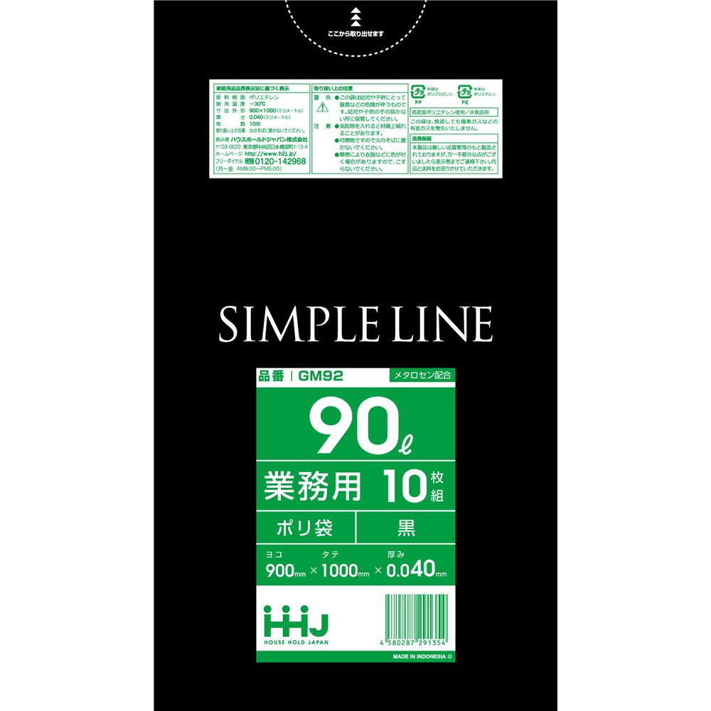 ごみ袋 90L 業務用 黒色ポリ袋 900x1000mm 300枚入 GM92