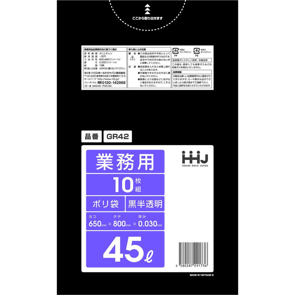 ごみ袋 45L 業務用 黒色 半透明ポリ袋 650x800mm 600枚入 GR42