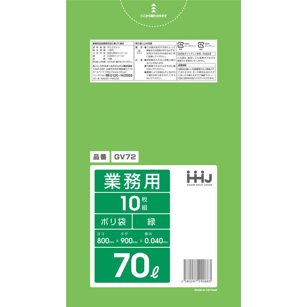 ごみ袋 70L 業務用 緑色ポリ袋 800x900mm 400枚入 GV72