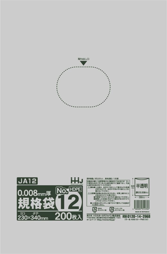 ポリ袋 規格袋 12号 半透明 食品検査適合 230x340mm 14000枚 JA12