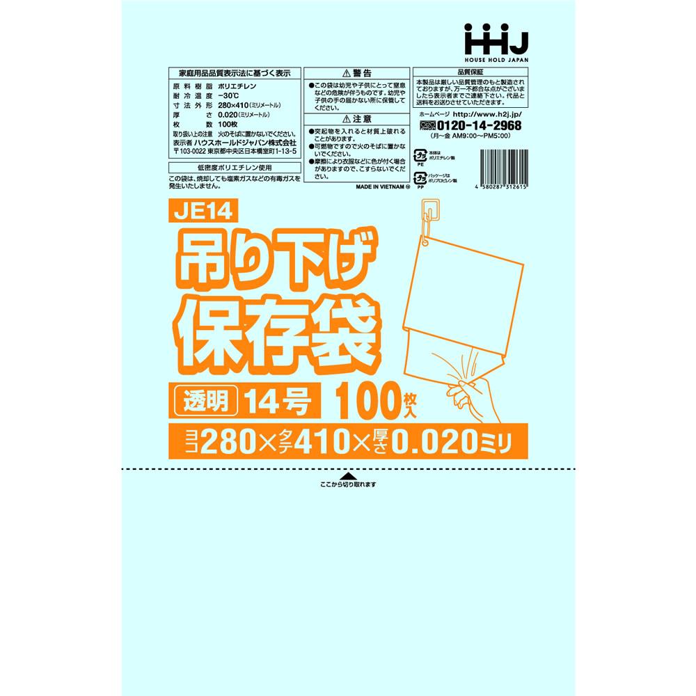 ポリ袋 透明 規格袋 14号 食品検査適合 吊り下げタイプ 280x410mm 5000枚 JE14