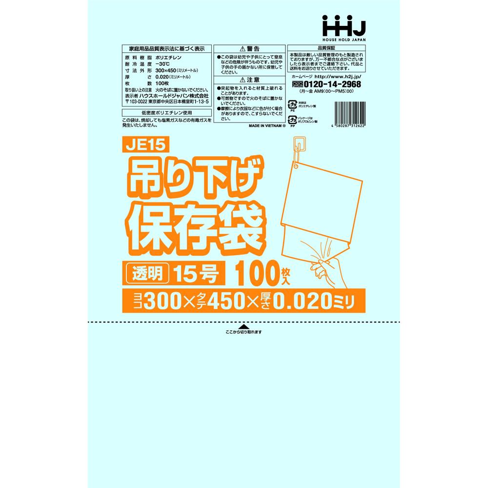 ポリ袋 透明 規格袋 15号 食品検査適合 吊り下げタイプ 300x450mm 4000枚 JE15