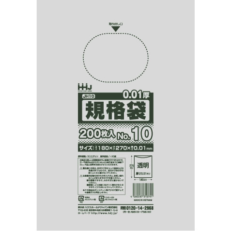 ポリ袋 半透明 食品検査適合 規格袋 10号 180x270mm 20000枚 JH10
