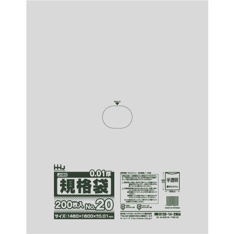 ポリ袋 半透明 食品検査適合 規格袋 20号 460x600mm 4000枚 JH20
