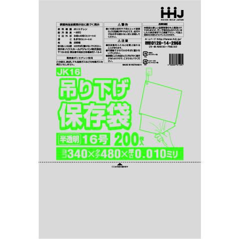 ポリ袋 半透明 食品検査適合 吊り下げタイプ 規格袋 16号 340x480mm 6000枚入 JK16