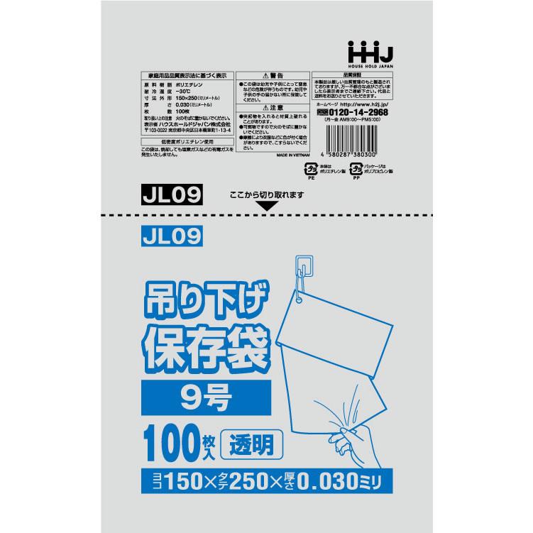 ポリ袋 透明 規格袋 9号 食品検査適合 吊り下げタイプ 150x250mm 8000枚 JL09