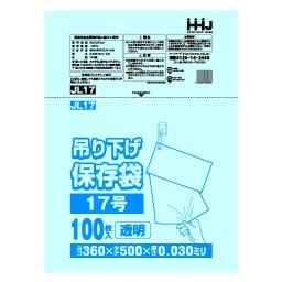 ポリ袋 透明 規格袋 17号 食品検査適合 吊り下げタイプ 360x500mm 2000枚 JL17