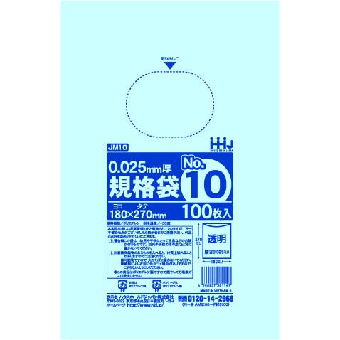 ポリ袋 透明 規格袋 10号 食品検査適合 180x270mm 8000枚 JM10