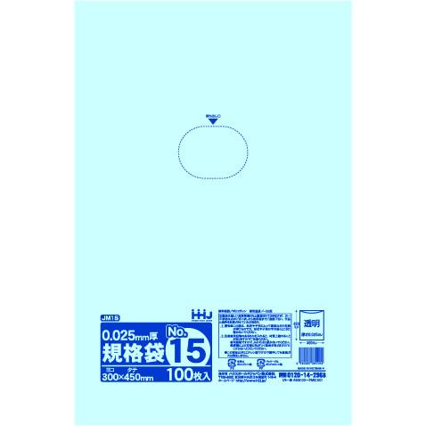 ポリ袋 透明 規格袋 15号 食品検査適合 300x450mm 3000枚 JM15