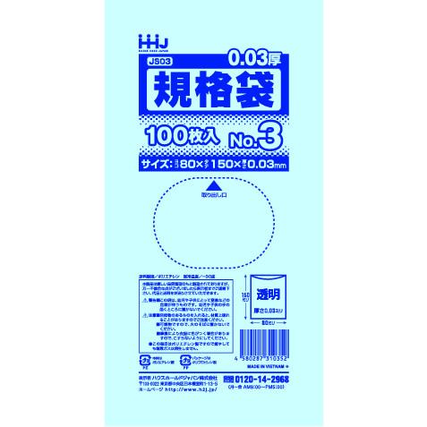ポリ袋 透明 規格袋 3号80x150mm 20000枚 JS03