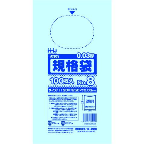 ポリ袋 透明 規格袋 8号130x250mm 10000枚 JS08
