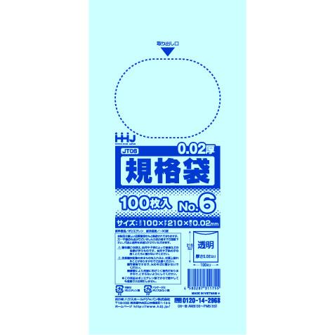 ポリ袋 透明 規格袋 6号 食品検査適合 100x210mm 20000枚 JT06