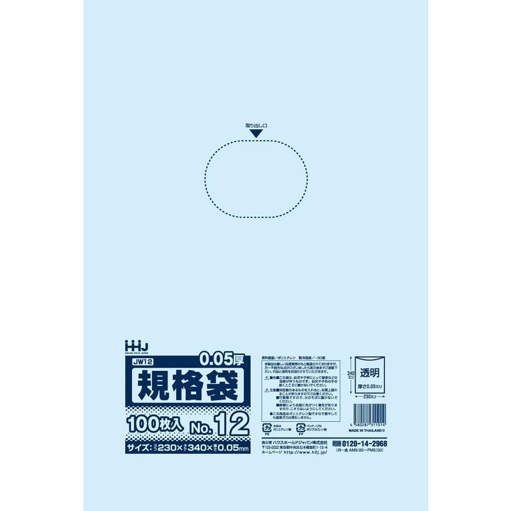 ポリ袋 透明 規格袋 12号 食品検査適合 230x340mm 2000枚 JW12