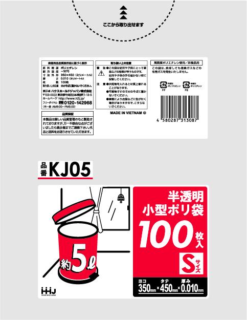 専門メーカーのポリ袋 ごみ袋 約5L 半透明 350x450mm 5000枚 ポリ袋 KJ05
