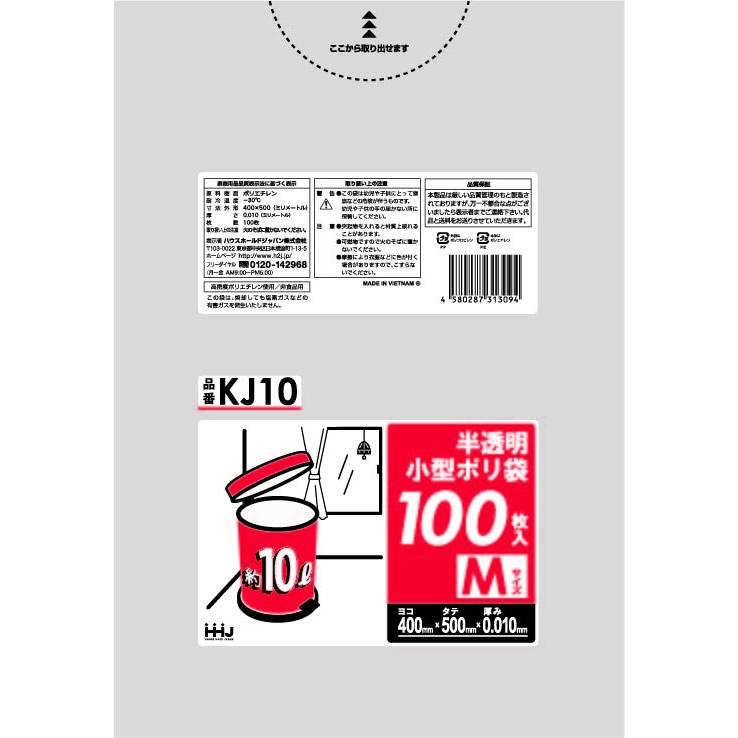 専門メーカーのポリ袋 ごみ袋 約10L 半透明 400x500mm 4000枚 ポリ袋 KJ10