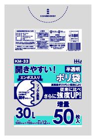 専門メーカーのポリ袋 ごみ袋 30L 半透明 2000枚入 500x700mm KM33