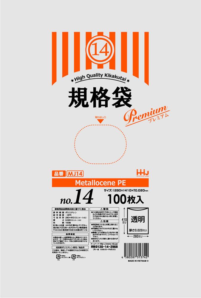 ポリ袋 規格袋 14号 透明 メタロセン高配合 食品検査適合 4000枚 280x410mm MJ14