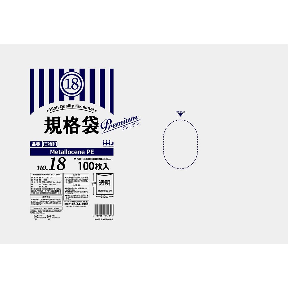 ポリ袋 透明 食品検査適合 メタロセン高配合 規格袋 18号 380x530mm 1500枚入 MS18