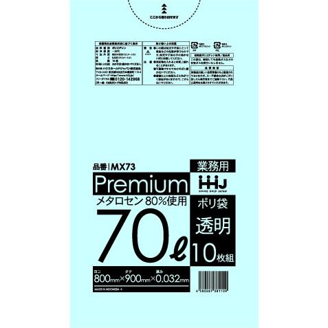 ポリ袋 70L 透明 食品検査適合 メタロセン高配合タイプ 800x900mm 500枚 MX73