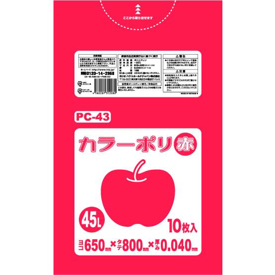 ごみ袋 45L 業務用 赤色ポリ袋 650x800mm 400枚入 PC43