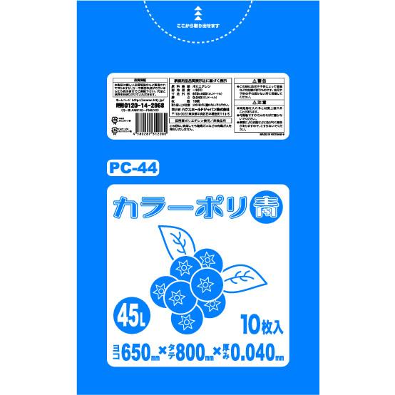ごみ袋 45L 業務用 メタリックブルーポリ袋 650x800mm 400枚入 PC44