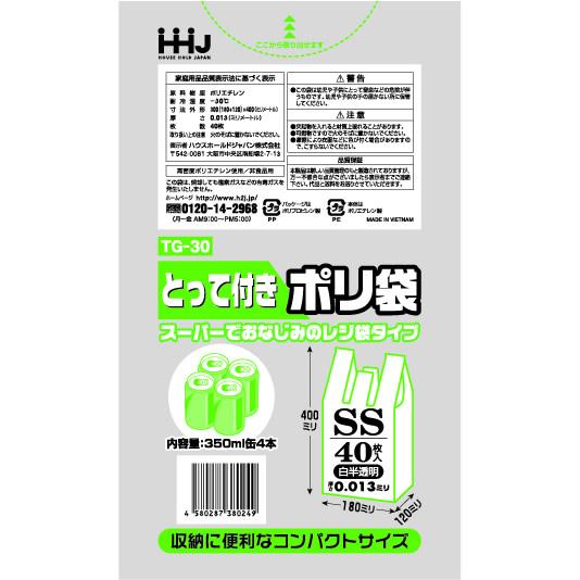 ポリ袋 取っ手付き ホワイト SSサイズ 300(120)x 400mm コンパクトパッケージ 4800枚 TG30