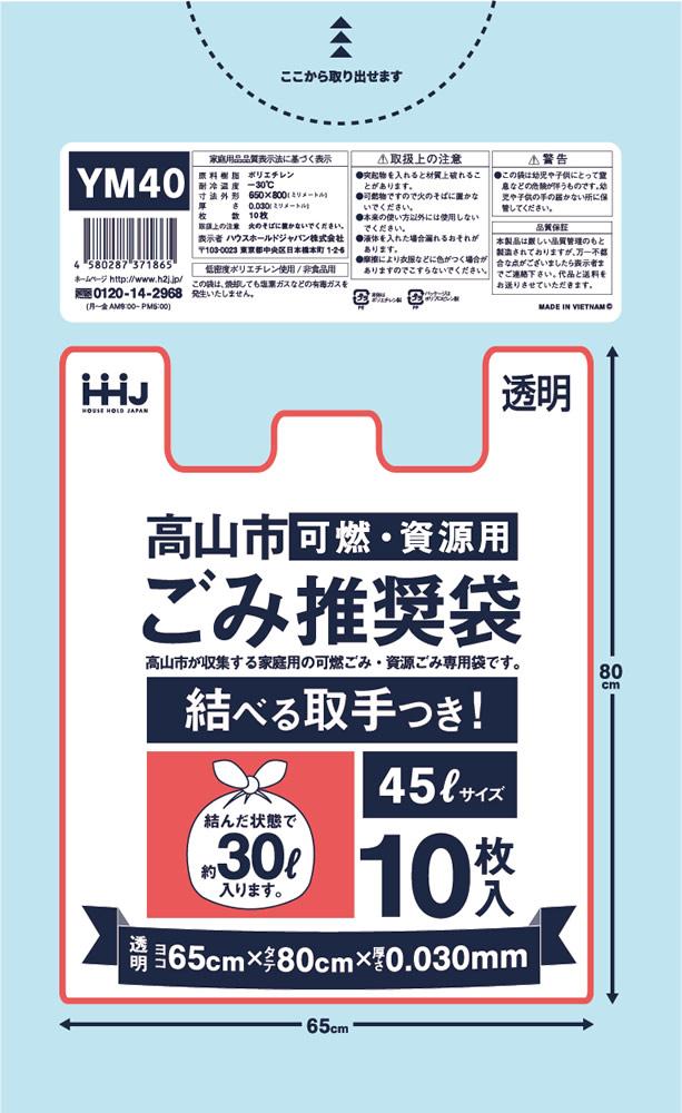 自治体指定ごみ袋・まとめ買いに ごみ袋 高山市 指定袋 45L 600枚 家庭用 可燃・資源用 YM40
