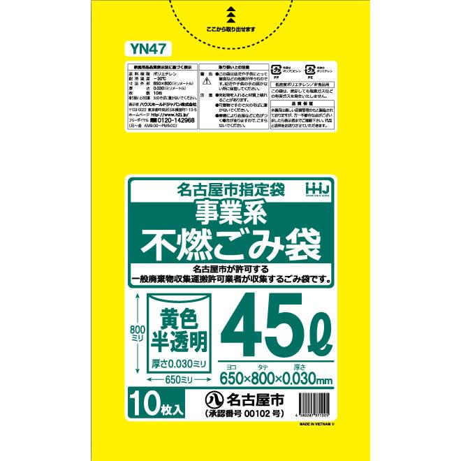 専門メーカーのポリ袋 名古屋市指定 ごみ袋 45L 黄色 半透明事業用 不燃 ポリ袋 650x800mm 600枚入 YN47
