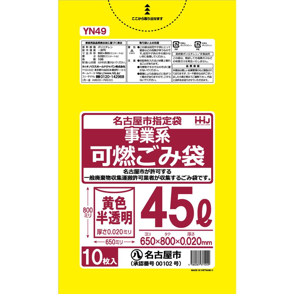 専門メーカーのポリ袋 名古屋市指定 ごみ袋 45L 黄色 半透明事業用 可燃 ポリ袋 650x800mm 800枚入 YN49