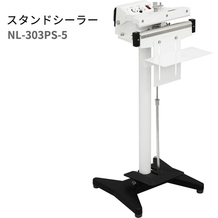 速くおよび自由な スタンドシーラー スタンドタイプ NL-303PS-5:袋の王国 石崎電機 SURE-DIY・工具