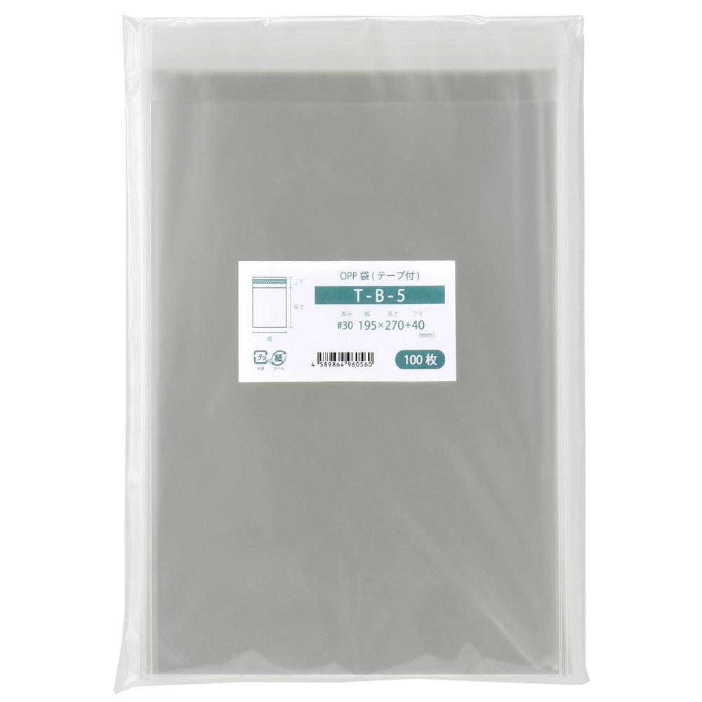 日本製 高い透明性 帯電防止加工でテープが手にくっつかない 情熱セール OPP袋 B5 195x270mm 1000枚 テープ付 T-B-5 メーカー直送