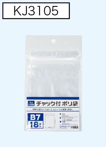 チャック付ポリ袋 B7 人気ブランド KJ3105 低価格 18枚