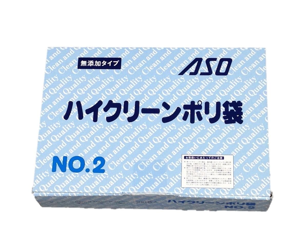 ハイクリーンポリ規格袋2号(500枚入り)厚み0.05mm×幅200mm×長さ300mm(クリーン クリーンポリ袋 規格袋 透明)●袋屋本舗