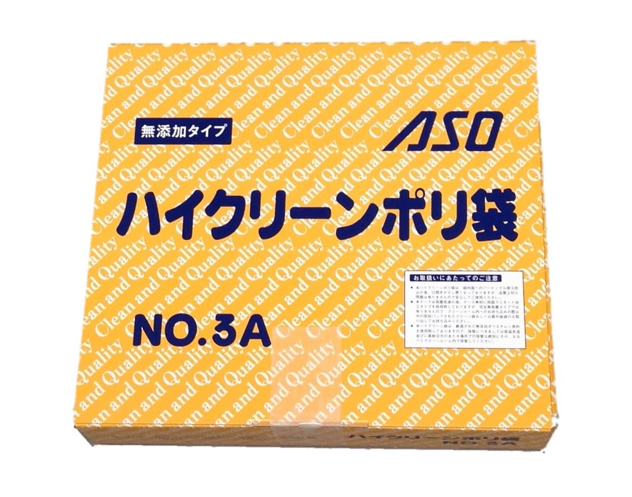 ハイクリーンポリ規格袋3A号(250枚入り)厚み0.1mm×幅250mm×長さ300mm(クリーン クリーンポリ袋 規格袋 透明)●袋屋本舗