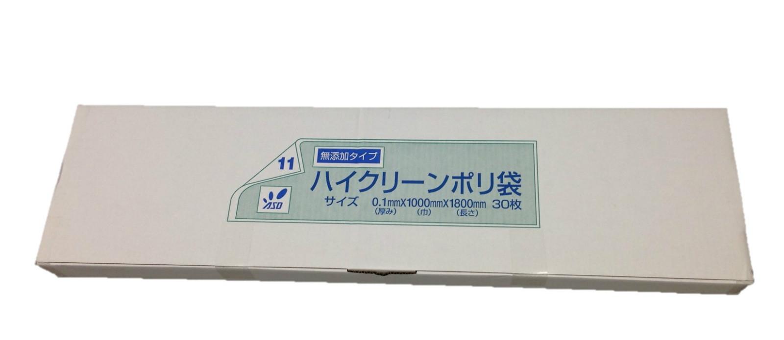 ハイクリーンポリ規格袋11号(30枚入り)厚み0.1mm×幅1000mm×長さ1800mm(クリーン クリーンポリ袋 規格袋 透明)●袋屋本舗