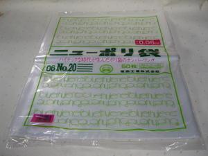 【送料無料】ニューポリ 06 NO.20【0.06×460×600mm】【500枚入】【ポリ袋】【福助】(領収書対応可能) ポリ袋 透明 厚手 袋 0.06 漬物 冷凍