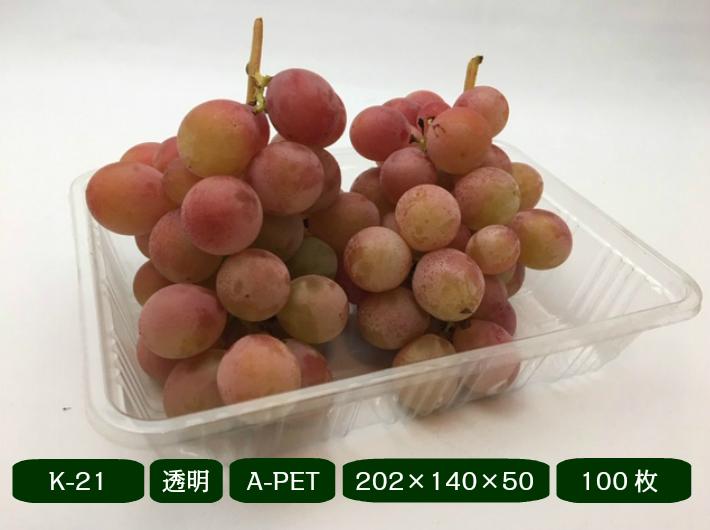 なし ぶどう りんごなどの果物や野菜等が入るプラスチック透明ケースです フルーツケース K-21 100枚 202×140×50mm リスパック 領収書対応可能 果樹 ストア 果物 容器 透明 詰め合わせ ケース ギフト フルーツ 桃 2020新作 いちご お供え りんご 梨 供物 プラスチック シャインマスカット 盛り合わせ