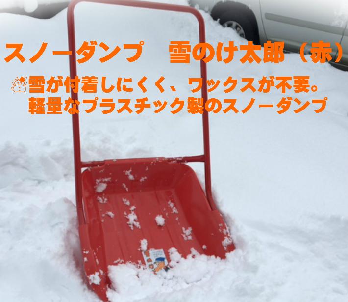 【送料無料】【三甲】スノーダンプ 雪のけ太郎(赤)【除雪用】 雪 雪かき 除雪 プラスチック 赤 ダンプ 雪のけ 太郎 軽い 屋根おろし 大雪