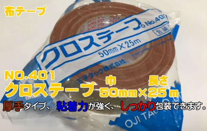【送料無料】【王子タック】 王子クロステープ NR#401【幅50mm×長25M巻】【30巻入/ケース】(領収書対応可能) 布テープ 布 重ね貼り