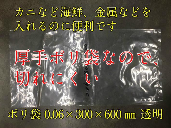 【オリジナル】ポリ袋【0.06×300×600mm】【100枚入】(領収書対応可能)長物 ポリ 厚手