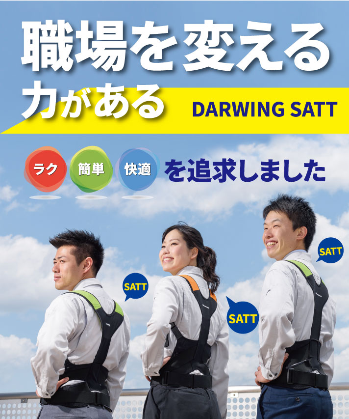 DRAWING SATT(ダーウィンサット)ダイヤ工業福祉工房